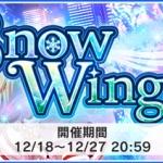 【デレステ】イベント「Snow Wings」開催!イベントptランキング報酬「大槻唯」 達成pt報酬「上条春菜」