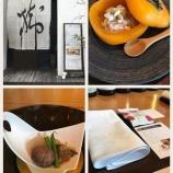 『満席のご予約をいただきました!「割烹樹の本格和食で楽しむ薬膳料理」11月24日(金)』の画像