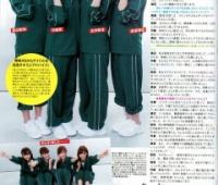 【欅坂46】『月刊Audition 7月号』に欅ジャージ載ってるんだが初めて見た