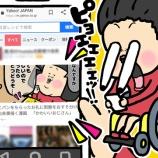 『オトナンサー&Yahooニュースに掲載していただきました!』の画像