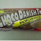 『チョコデニッシュツイスト フジパン』の画像