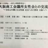 『🌺2019年12月2日女性部12月例会(研修委員会)』の画像