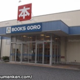 『近所の書店(ブックスゴロー)が閉店するそうです_(足立区・保木間)』の画像