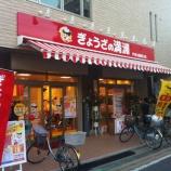 『ぎょうざの満州 戸田公園西口店がオープンしました』の画像