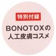 【速報】美ST(ビスト) 2020年 09月号 《特別付録》 BONOTOX(ボノトックス)の人工皮膚コスメ