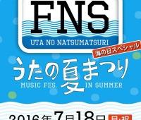 【欅坂46】7/18『FNSうたの夏まつり』に出演