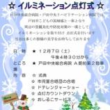 『戸田市こどもの国地域イルミネーション点灯式 12月7日16時半より開催』の画像