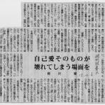 文芸批評家・井口時男の方丈の一室