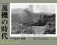 『蒸機の時代 No.77 9月21日(土)発売』の画像