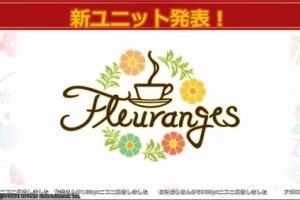 【ミリシタ】次回PSツアーユニットは「Fleuranges」!楽曲「Special  Wonderful Smile」のMV公開!
