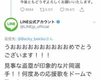 【朗報】ベッキーの結婚をLINEが祝福
