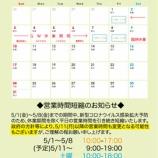 『5月の営業日カレンダー(仮)とお得情報のお知らせ♪』の画像