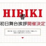 『平手友梨奈主演映画『響 -HIBIKI-』初日舞台挨拶開催決定!チケット抽選申込受付スタート!』の画像
