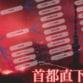 【来るの?】NHKがやたらと首都直下地震特集やっている件・・・・