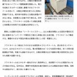『大規模停電が発生した時、戸田市の主な施設は非常時発電装置で電力供給しますが、備蓄燃料には限りがあります。消防以外、早急に事業者との協定を結ぶよう議会で要望しました。』の画像