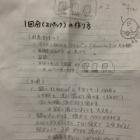 『【唐津焼コラボ】新潟のごまどうふ屋さんの「ごまうふふ」手作りキット、作ってみました!!』の画像