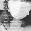 宮澤佐江さん、病む。