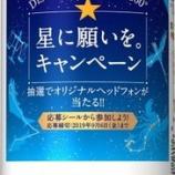『サッポロ生ビール黒ラベル 星に願いを。キャンペーン』の画像