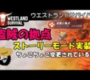 【ウエストランドサバイバル】盗賊の拠点!ストーリーモード実装!ちょこちょこ変更されている。