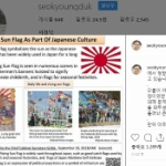 【韓国】またあの教授が!今度は日本外務省に「旭日旗の歴史的事実知らせよ」と抗議 [海外]