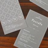 『【PastaYa会員様へ】マンスリーポイント引換&来店ポイントカード変更のお知らせ』の画像