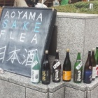 『AOYAMA SAKE FLEA』の画像