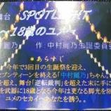 『『3期生として乃木坂に入れて本当によかった…』中村麗乃 生誕祭 レポートまとめ!!!』の画像