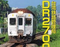 『月刊とれいん No.503 2016年11月号』の画像
