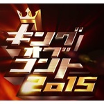 【速報】キングオブコントの決勝進出者が決定!