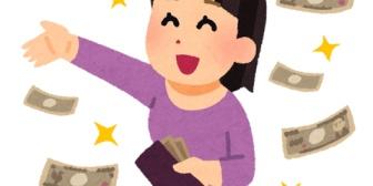 うちの嫁は外で俺の年収自慢とかしてる。自分では1円も稼げない癖にマダム気取ってドヤ顔してるらしい。