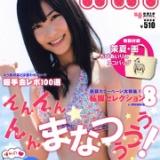 もしSKE48向田茉夏ちゃんが雑誌の表紙になったら…