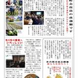 『2月27日「桔梗町会各部だより」発行』の画像