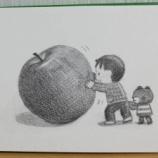 『【鉛筆画】りんごとこどものイラスト』の画像