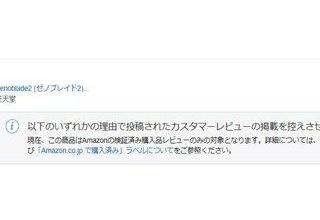 【悲報】Amazon、ついに家庭用ゲーム機のソフトのレビューを購入者限定にしてしまう
