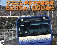 『月刊とれいん No.555 2021年3月号』の画像
