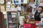 昔なつかし!駄菓子屋『久ちゃん』に行ってみた~久ちゃんのいいところはこれだ!~