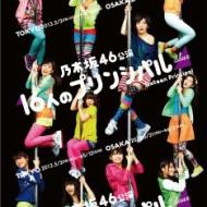 【悲報】乃木坂46 公演 「16人のプリンシパル」がオクに大量出品・定価割れ アイドルファンマスター