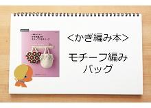 『【アップルミンツ】1週間でカンタン! かぎ針編みのモチーフつなぎバッグ』の画像