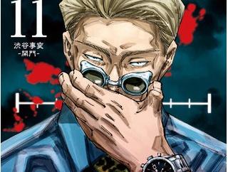 【呪術廻戦 117話感想】伏黒、死を賭して最後の切り札を発動する!!