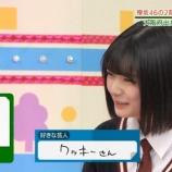 『欅坂46 2期生藤吉夏鈴の好きな芸人が意外な人物だった!【欅って、書けない?】』の画像