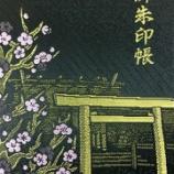 『【御朱印帳/富山】射水神社の御朱印帳』の画像
