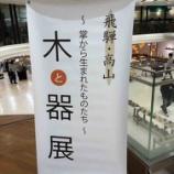 『飛騨高山・木と器展 craft design KUNI』の画像