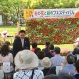 『春の花と緑のフェスティバル』の画像