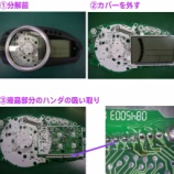 『Kawasaki Z1000 のメーターパネルのLED打ち換え(LED交換)手術』の画像