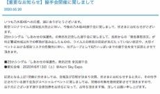 乃木坂46運営から『重要なお知らせ 握手会開催に関しまして』・・・