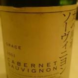 『グレイスカベルネソービニョン2001【中央葡萄酒】ワインテイスティング』の画像