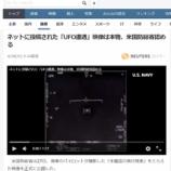 『UFO!!【2760日目】』の画像