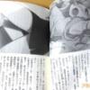 中川「えっ!?先輩がラノベを書くですって!?」