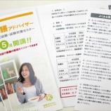『「薬膳アドバイザー認定試験」試験対策セミナーのパンフレットができました!』の画像