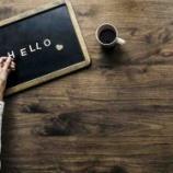 『挨拶は誰にでも出来る仕事の武器です!』の画像